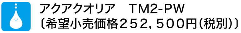 アクアクオリアTM2-PW