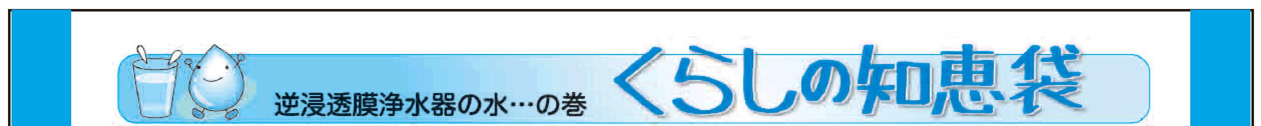 マンガ-暮らしの知恵袋(逆浸透膜浄水機の水の巻)01