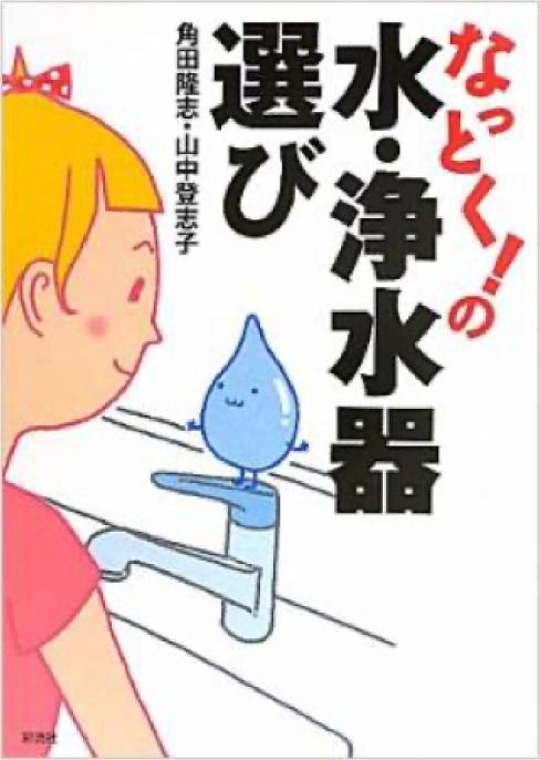 水・浄水器選び